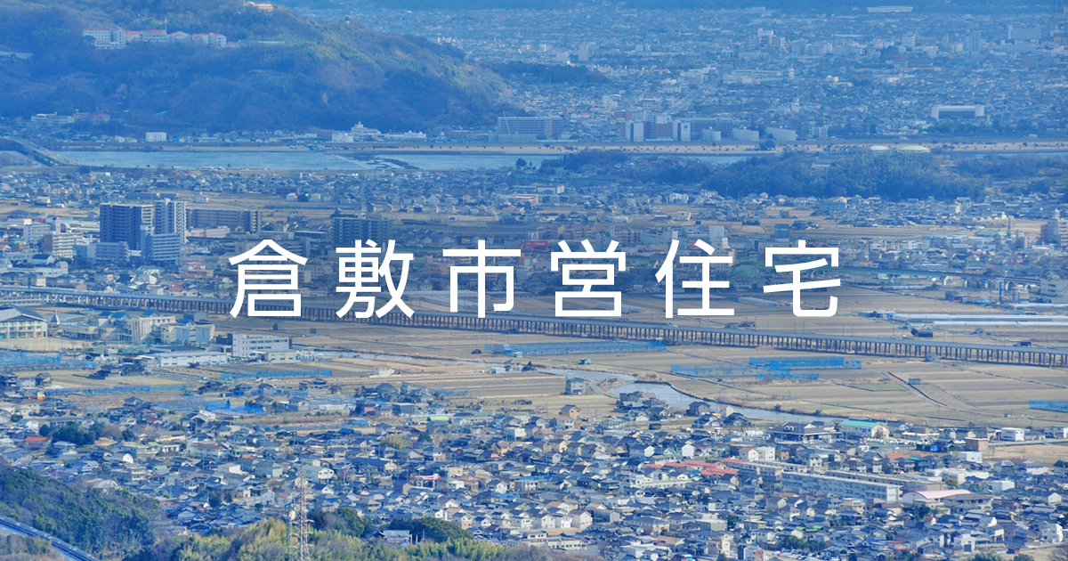 トップページ | 倉敷市営住宅